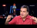 Эксклюзивное интервью президента Грузии Михаила Саакашвили Мише Тавхелидзе