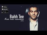 Bahh Tee - Как ты посмела (акустика, 2016)