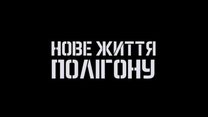 Нове життя полігону (2016) HD
