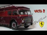 Часть 2,  Fiat 642 RN2 Bartoletti Ferrari Race Transporter 1957 CMC 1:18
