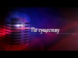По Существу. Выпуск 15.02.2016