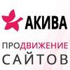 Продвижение сайтов - компания «Акива»