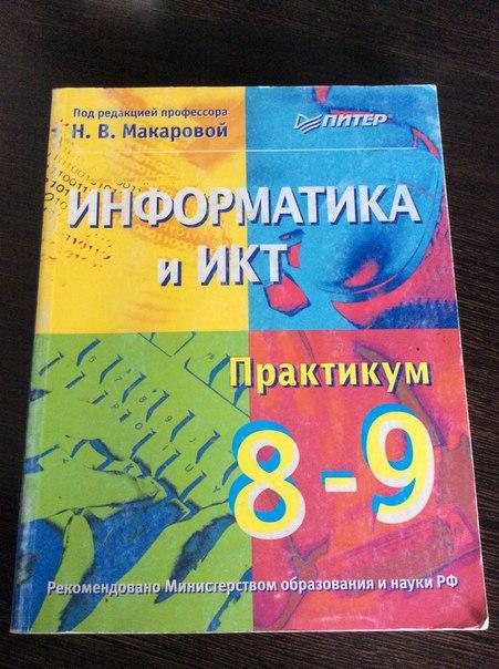 геометрия 8 класс атанасян учебник