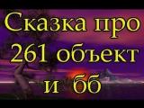 Сказка про 261 объект и бб