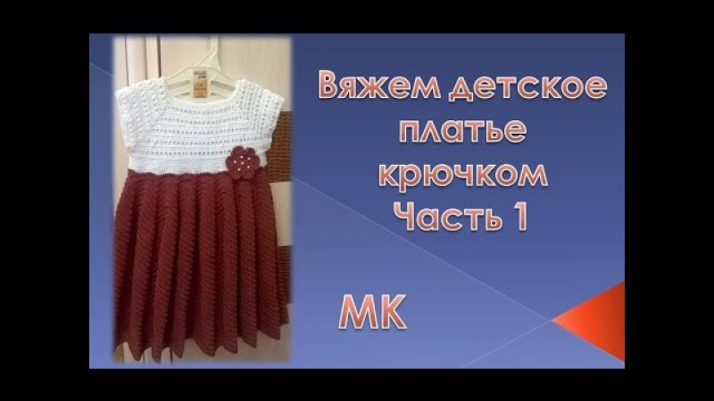 Платье крючком на девочку 2- 3 года Часть 1knitted dress