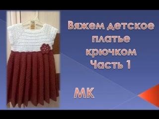 Платье крючком на девочку  2- 3 года/ Часть 1/knitted dress
