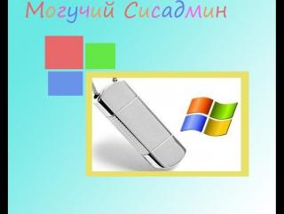 Как ПРАВИЛЬНО записать Windows XP на флешку