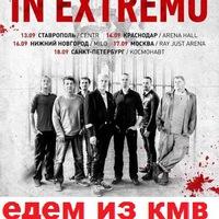 Едем из КМВ на IN EXTREMO | 13.09  | Ставрополь