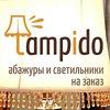 Lampido - абажуры, торшеры, светильники на заказ