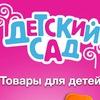 Детский Сад / Чебоксары / Игрушки / Елки