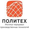 Институт передовых производственных технологий