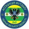 Асоціація футзалу Чернігівської області