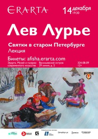 14/12-Лекция Льва ЛУРЬЕ на Эрарта Сцене