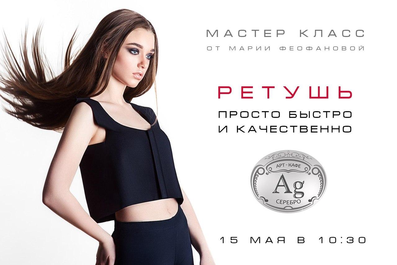 Афиша Ковров Мастер-класс по Ретуши от Марии Феофановой