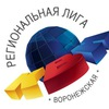 Воронежская региональная Лига МС КВН