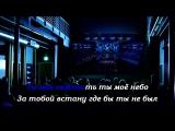 Наргиз Закирова - Ты Моя Нежность