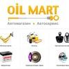 OILMART ● Автомагазин + Автосервис