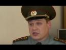 Кремлёвские курсанты 1 сезон 20 серия (СТС 2009)