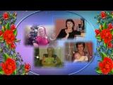 Подруженьки с 8 Марта!!! автор Ирина Шостак-Завьялова.
