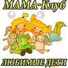 МАМА Клуб ЛЮБИМЫЕ ДЕТИ: Развитие.Беременность