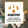 «АКВАТРОН» - гидроизолирующие материалы