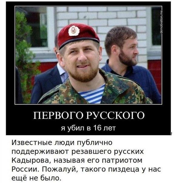 """""""Хочет ли Кадыров дальше продолжить? Не хочу я"""", - лидер Чечни готов покинуть пост - Цензор.НЕТ 4079"""