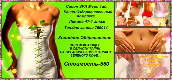 Обертывания в домашних условиях для подтяжки кожи
