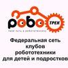 "Клуб робототехники ""Роботрек"" (г. Волжский)"