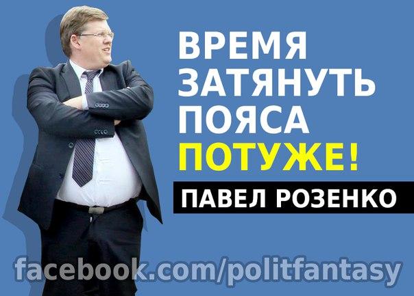 """""""Влада все перепаскудила. Знайте, суки - народ вам цього не подарує"""", - Савченко - Цензор.НЕТ 618"""