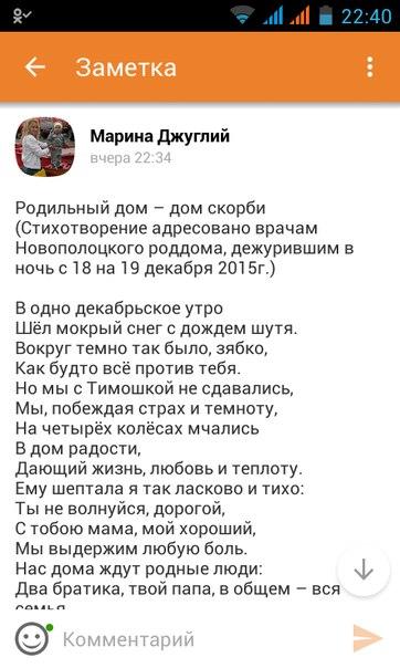 Вот так работают наши Новополоцкие врачи...