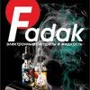 """Электронные сигареты и жидкость """"ФАДАК"""""""