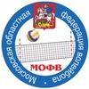 МОФВ • Московская областная федерация волейбола