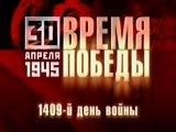 Хроника событий 30 апреля 1945 года. Первый канал