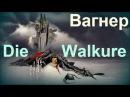 Прекрасная Классика Вагнер Полет валькирий Wagner Die Walkure