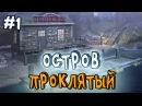 The Ritual on Weylyn Island прохождение - ПРОКЛЯТЫЙ ОСТРОВ - 1