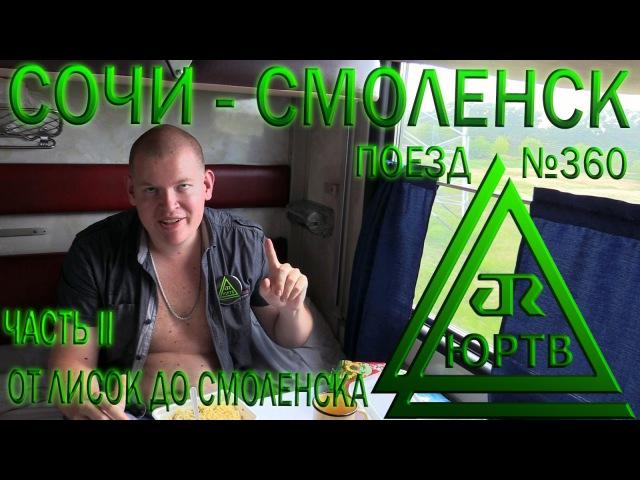 ЮРТВ 2016: Поездка на поезде №360 Адлер - Калининград из Сочи в Смоленск. Часть 2. [№161]