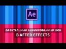 Фрактальный анимированный фон в After Effects. Animated Background.