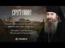 Христианин не может быть трусом Беседа с архимандритом Мелхиседеком Артюхиным