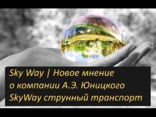 Sky Way Новое мнение о компании А Э Юницкого SkyWay струнный транспорт