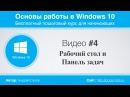 Видео 4 Рабочий стол и Панель задач Windows 10