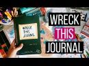 Блогер GConstr заценил! Wreck This Journal УНИЧТОЖЬ МЕНЯ И. От Maria Ponomaryova