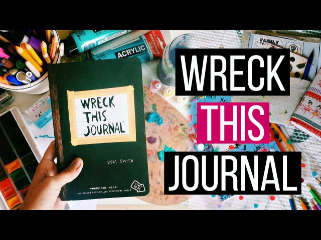 Wreck This Journal УНИЧТОЖЬ МЕНЯ ИДЕИ И ПРОЦЕСС ОФОРМЛЕНИЯ WTJ 12