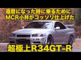 Hot-Version VOL.121 — Touge 2013: MCR BNR34 Attack.