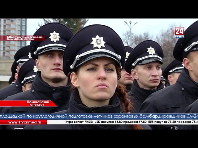 Украина формирует патрульную полицию в Крыму