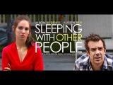 Любовь без обязательств / Sleeping with Other People (2015)   Трейлер RU