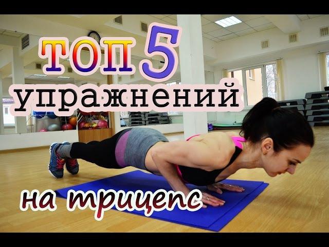 ТОП 5 упражнений на трицепс| Как избавиться от жира на руках?