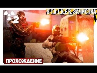S.T.A.L.K.E.R. ТЧ [ЗАЧИСТКА]   ПРОХОЖДЕНИЕ #2  Брат за Брата