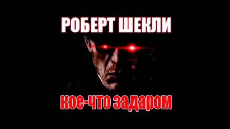 Роберт Шекли Кое что задаром аудиокнига