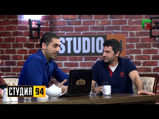 Студия 94 - Юсуп Омаров и Мурат Эркенов разговаривают на иностранных языках.