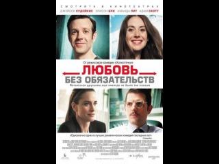«Любовь без обязательств» (Sleeping with Other People, 2015) смотреть онлайн в хорошем качестве HD